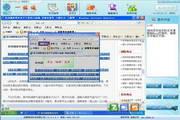一练通职称计算机应用能力考试培训软件(WindowsXP)旗舰版