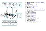 索尼VPCZ23S8C笔记本电脑使用说明书