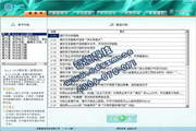 全国职称计算机应用能力考试速成宝典(Word2003)单机版 2.1