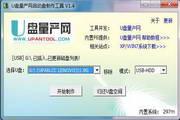 U盘量产网U盘启动盘制作工具