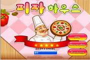 挑战美味披萨大厨