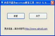 内存不能为written修复工具 2012.5.0 免费版