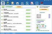 健康上网专家 家庭版 5.3.0.1007