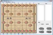 中国象棋单机版 2.0