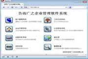 告而广之企业管理软件 1.4.0.3