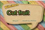 厨房切水果大挑战