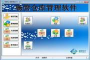 畅管仓库管理系统 6.0