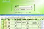 瑞易物业管理软件 5.6