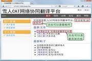 雪人CAT网络协同翻译平台 绿色版 1.07