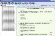友益2012司法考试题库大全(电子版自动改卷)