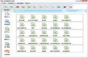 航运通管家网络版 1.0.0.3