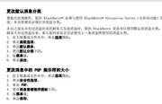 黑莓9700手机使用说明书
