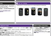 黑莓9800手机使用说明书