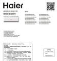 海尔KFR-35GW/03JMA23AU1(M)家用直流变频空调使用安装说明