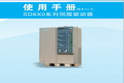 伟创SD620-T3-132驱动器使用说明书