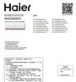 海尔KFR-26GW/03JMA23A(Q)家用直流变频空调使用安装说明书