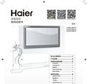 海尔LS55AL88U52液晶彩电使用说明书