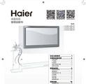 海尔LE55AL88U31液晶彩电使用说明书