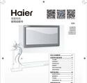 海尔LS55A21G液晶彩电使用说明书