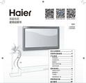 海尔LS55A92液晶彩电使用说明书