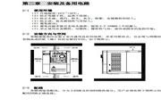 普传PI8100355G3变频器使用说明书