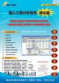 超人湖北建设工程清单计价软件(含2013土建装饰、安装新定