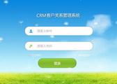 云升CRM客户管理系统