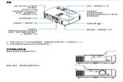NEC NP-P451W+投影机使用说明书