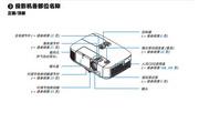NEC NP-P401W+投影机使用说明书