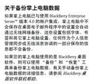 黑莓手机7210型使用说明书