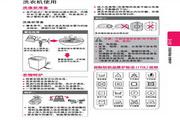 LG T60BW33PDE洗衣机使用说明书