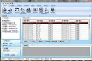 喜途零售收银管理系统单机版 6.7.8