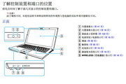索尼VPCZ23S3C笔记本电脑使用说明书