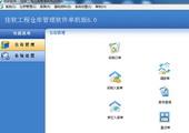 佳软工程仓库管理软件 6.0