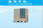 伟创SD620-T3-015伺服驱动器使用说明书