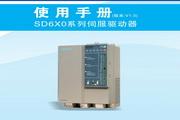 伟创SD620-T3-110驱动器使用说明书