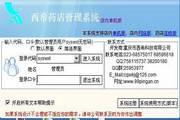 西希药店管理系统 2012.1.1.8