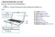 索尼VPCZ23S5C笔记本电脑使用说明书