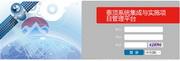拓鼎系统集成与实施项目管理平台 2015.12