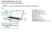 索尼VPCZ23S1C笔记本电脑使用说明书