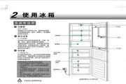 海尔BCD-225SKCM电冰箱使用说明书