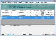 网钛FTP数据备份助手 1.10