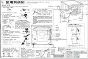 海尔XQG70-B10266精品洗衣机使用说明书
