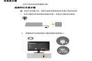 联想LS2233wA液晶显示器使用说明书