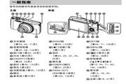 卡西欧EX-ZR1200数码相机使用说明书
