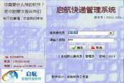 启航快递公司管理系统 2012.0612