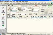 普瑞食用油进销存管理系统软件 3.0
