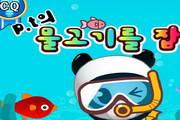 可爱熊猫吃小鱼...