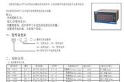 狮威DH3-AA200数字电流电压使用说明书