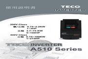 东元A510-4075-H3变频器使用说明书